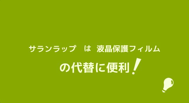 03_20140510_saranwrap