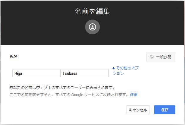 02_20140530_googleacountname