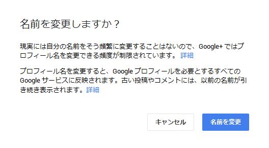03_20140530_googleacountname