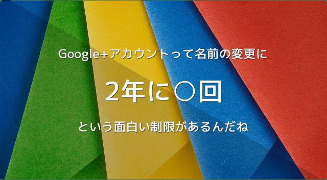 04-1_20140530_googleacountname