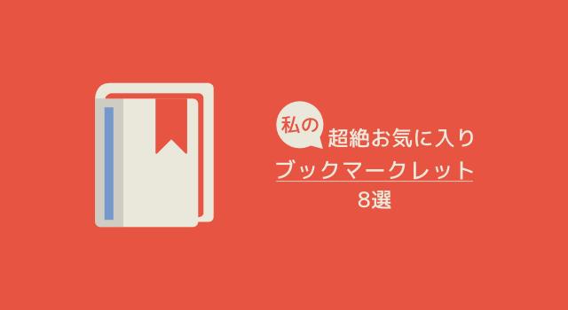 01_20140706_bookmarklet