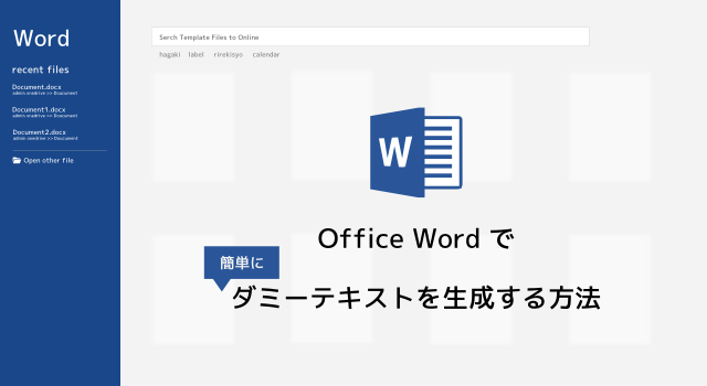 01_20140727_officeword-dummytext-command