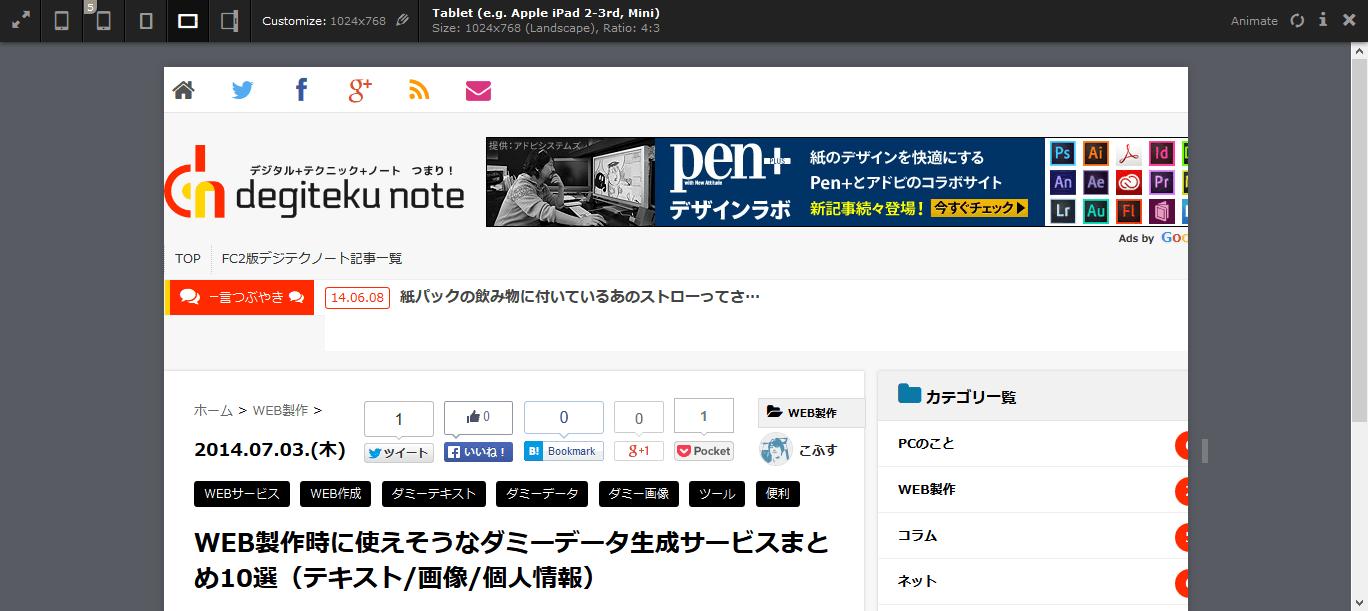 03_20140708_bookmarklet