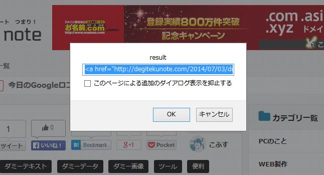 09_20140708_bookmarklet