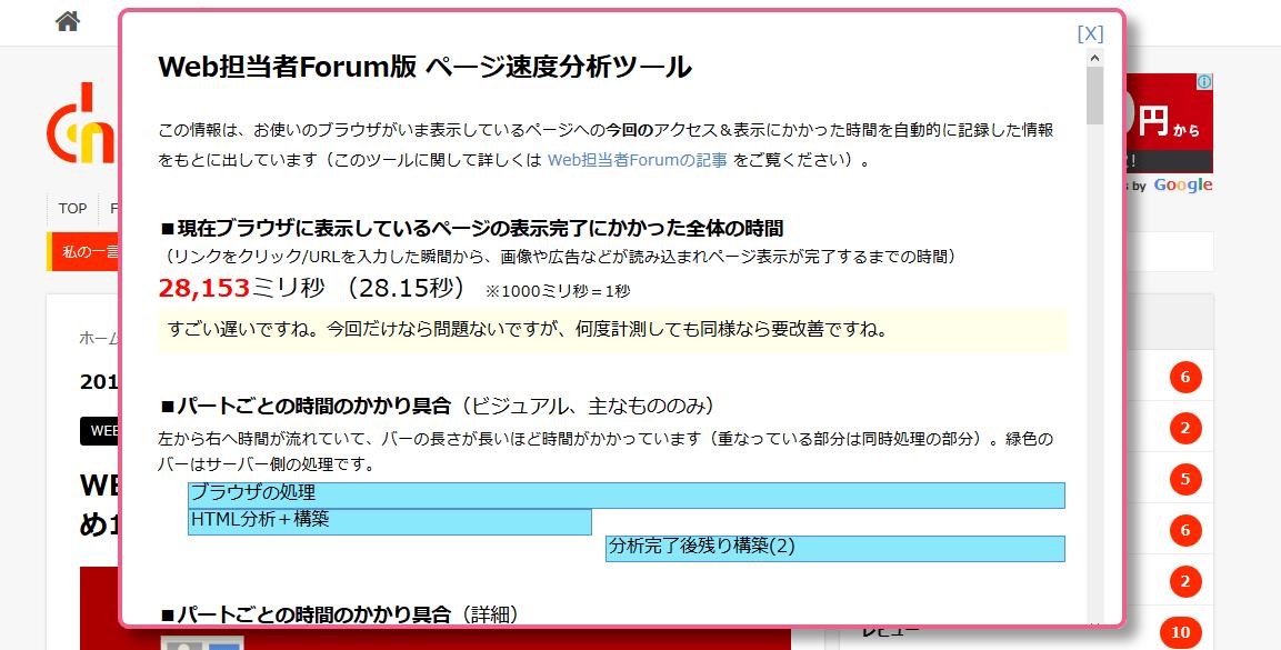 10_20140708_bookmarklet
