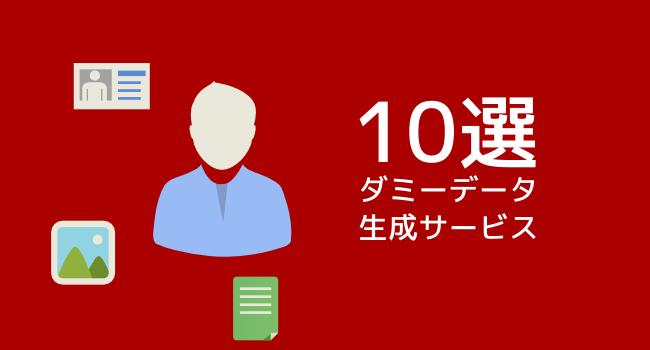 11_20140703_dummydata