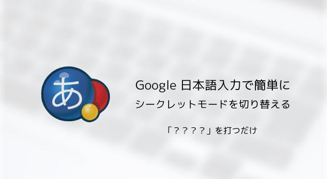 01_20140801_google-ime-sm
