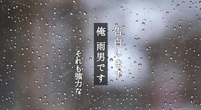 01_20140807_ameotoko