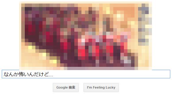 02_20140812_googlelogoawaodori