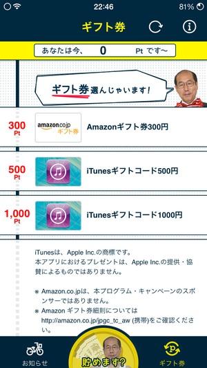 02_20140825_iosapp-kiritanisan
