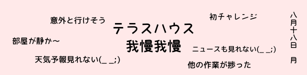02_20140827_nontvlife