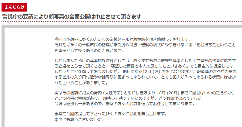04_20140812_mandarake