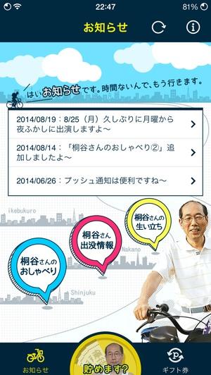 04_20140825_iosapp-kiritanisan