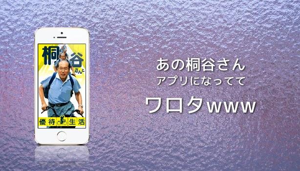 07_20140825_iosapp-kiritanisan