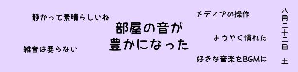 07_20140827_nontvlife