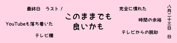 08_20140827_nontvlife