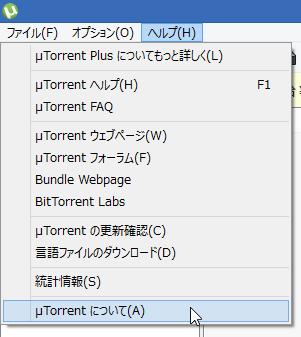 04_20140827_μtorrent-tetris