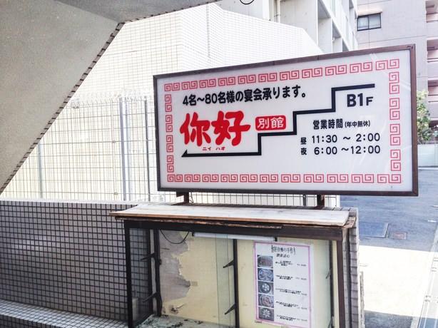 01_20140918_kamata-gyouza
