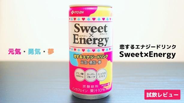01_20140920_sweet-energy
