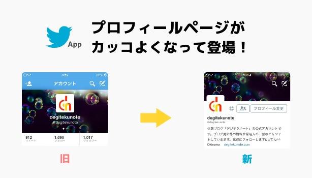 01_20140920_twitter-pro-design
