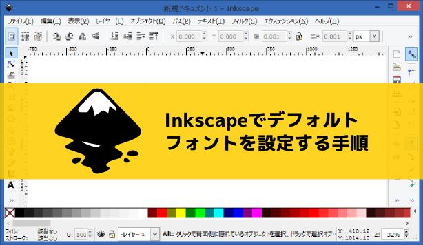 01_20140922_inkscape-defo-font-setting