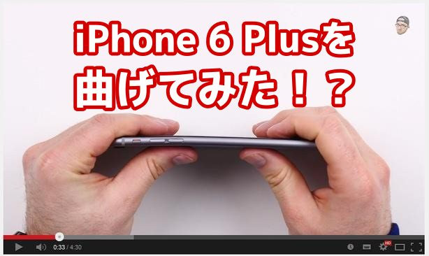 01_20140925_iphone6plus-bend-test-movie