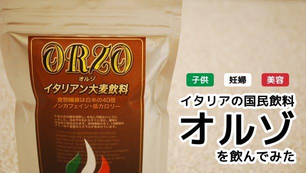01_20140927_oruzo-review
