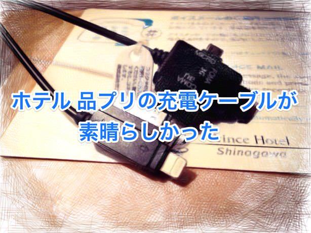 02_20140919_sinapuri-sumaho-cable