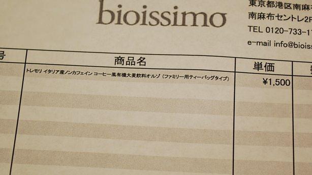 05_20140927_oruzo-review