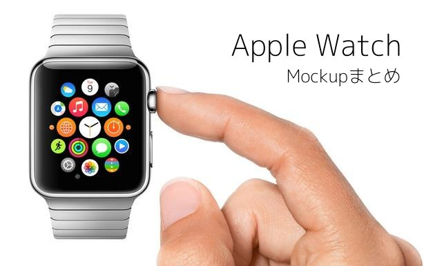08_20140911_apple-watch-mockup