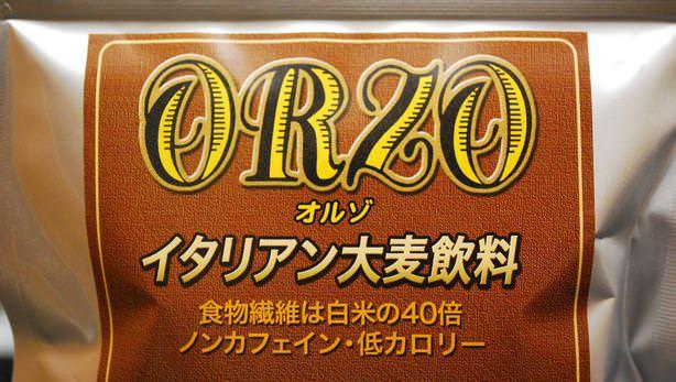 11_20140927_oruzo-review