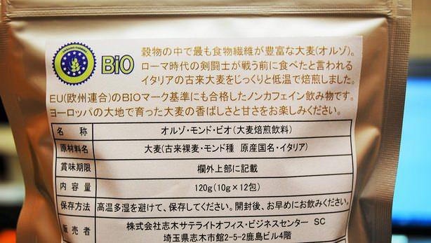 14_20140927_oruzo-review