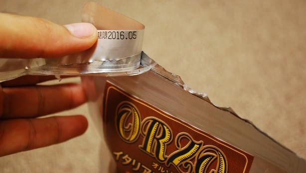 16_20140927_oruzo-review