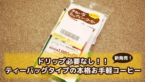 001_20141008_kireinacopinkoffee