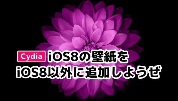 01_20140926_jb-ios8wallpaper