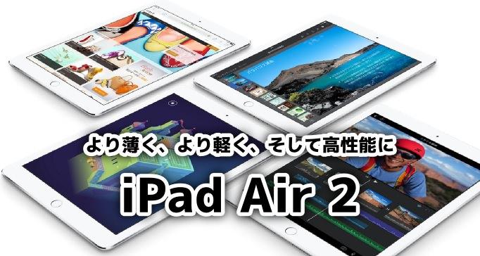 01_20141017_ipad-air-2