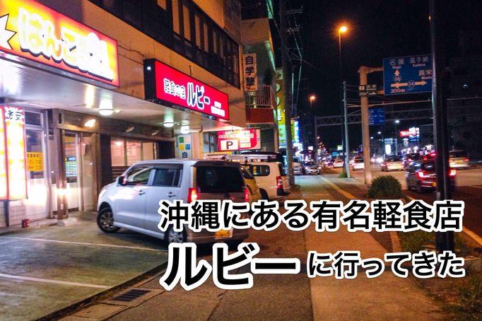 01_20141017_okinawa-ruby-keisyoku