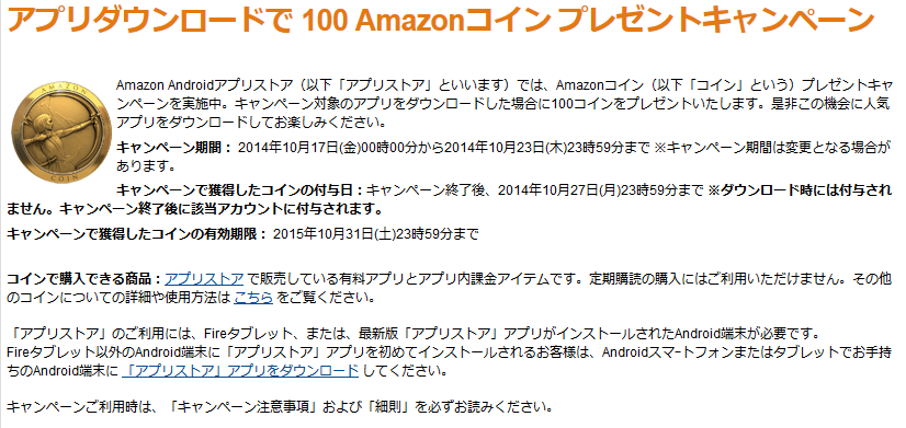 01_20141018_amazon-100coins