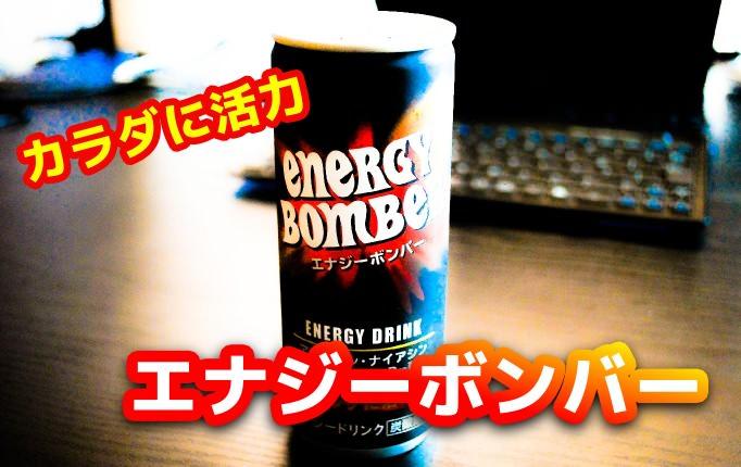 01_20141021_energybomber