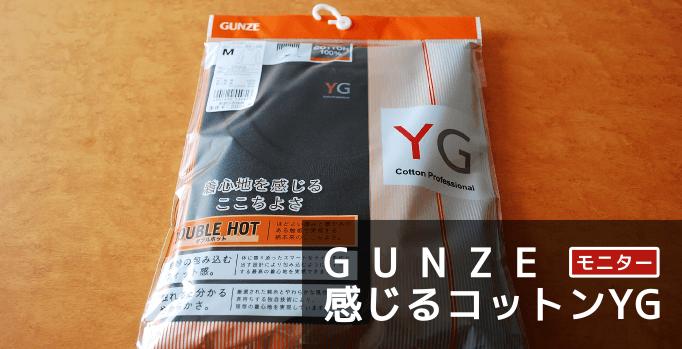 01_20141028_gunze-kanzirucottonyg