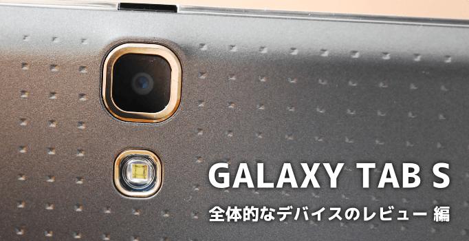 01_20141028_zentai-review-galaxytabs