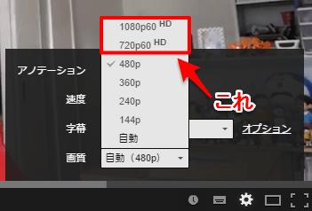 01_20141030_youtube-60fps