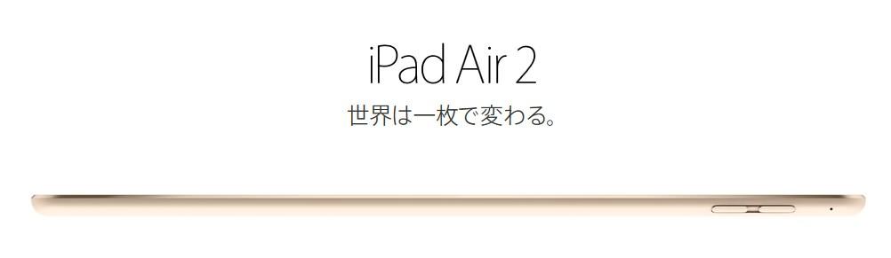 02_20141017_ipad-air-2