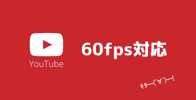 02_20141030_youtube-60fps