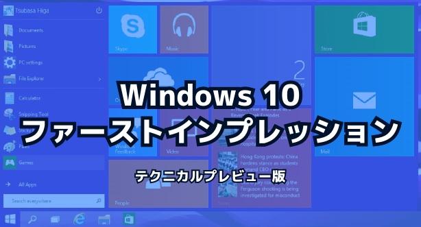 33_20141002_Windows10-firstimp