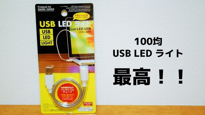 001_20141114_daiso-led-lighting