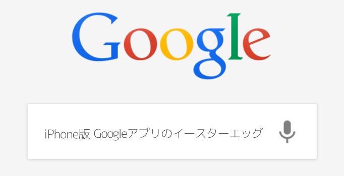 01_20141106_iosgoogleapp