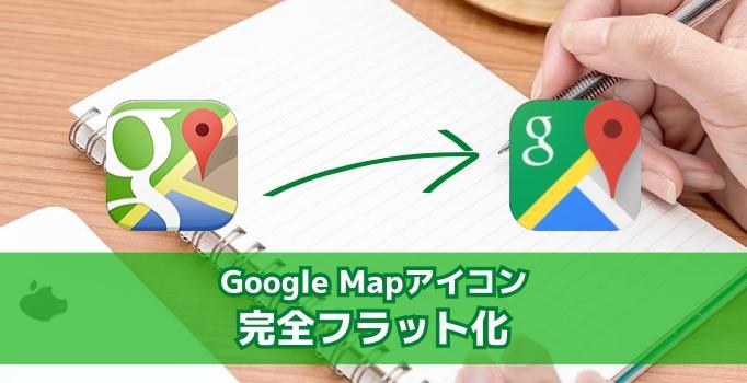 01_20141107_gmap-flatde