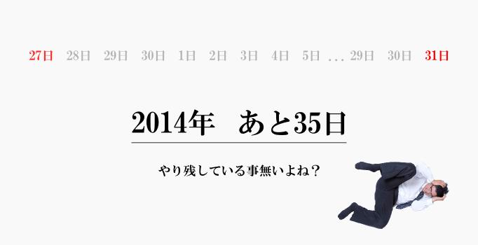 01_20141126_2014nokori35days
