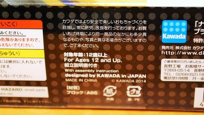 10_20141107_nanoblock1